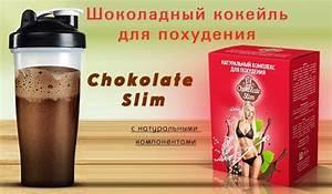 Chocolate slim купить в ярославле