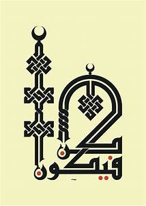 Islamic Art Arabic Font dxf File Free Download - 3Axis co