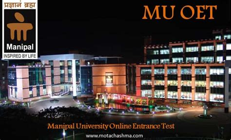 oet  manipal entrance exam date released