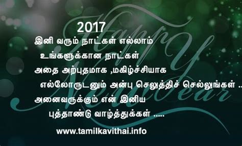 hppy new year 2018 kavithai happy new year kavithai wishes images whatsapp