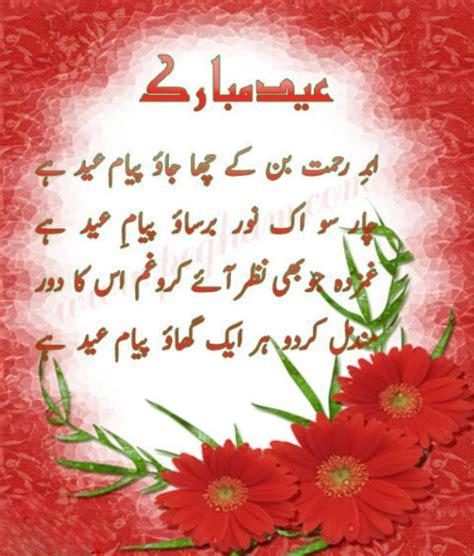 happy eid quotes  friends  urdu  top pakistan