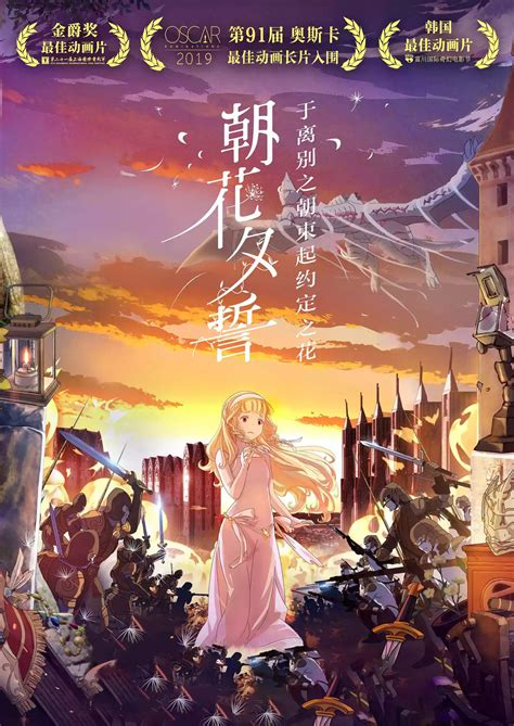 朝花夕誓(Let Us Adorn the Morning of Farewells with Promised Flowers)-电影 ...