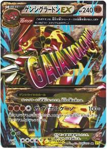 Primal Pokemon Mega Groudon EX Card