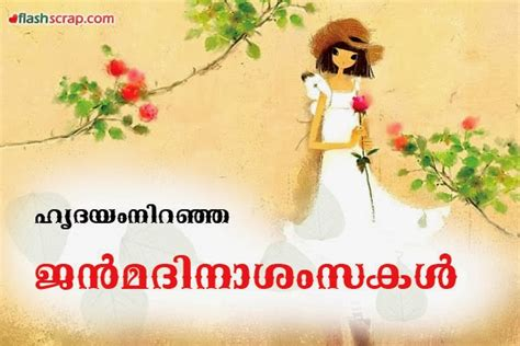 hd wallpaper gallery malayalam birth day wishes images
