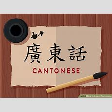 How To Learn Cantonese 13 Steps (with Pictures) Wikihow