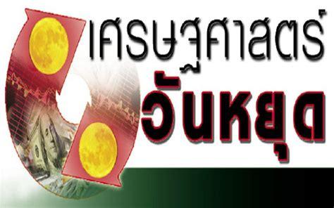โลกธุรกิจ - เศรษฐศาสตร์วันหยุด : CP ธุรกิจไทยในเวทีโลก