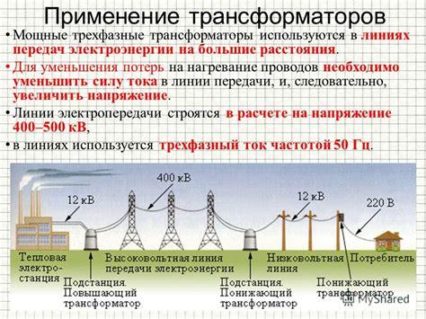 Во сколько раз снижаються потери электроэнергии на нагревании проводов при повышении школьные знания.com
