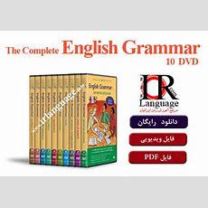 مرجع آموزش زبان ایرانیان  دانلود مجموعه آموزش گرامر زبان انگلیسی The Complete English Grammar