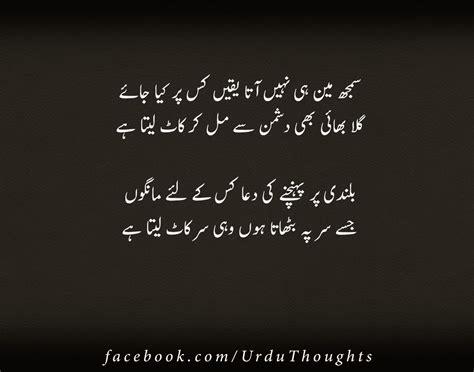 Best Sad Poetry In Urdu Mix Urdu Poetry Images With Black Background Urdu Thoughts