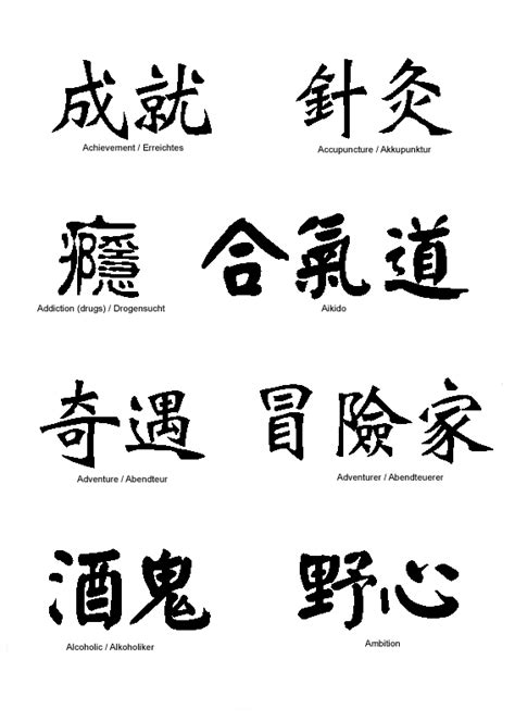 Money Power Respect Chinese Symbol For