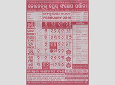 Odia Calendar 2018 Kohinoor Panjika 201 OdiaLive