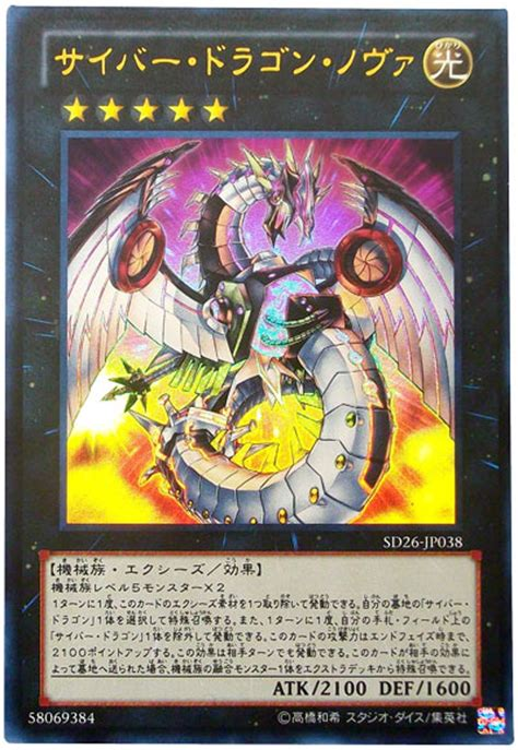 cyber revolution deck list cyber revolution structure deck spoiler card list