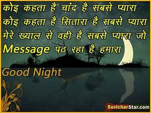 Good Night Hindi Shayari 2017-18 - SuvicharStar.com ...