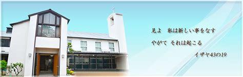 大井 バプテスト 教会