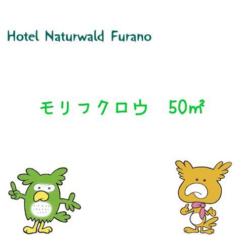 Hotel Naturwald Furano Rakuten Travel