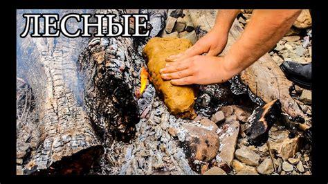Дикая кухня  РЫБА В ГЛИНЕ  Steamed Fish In Clay Youtube