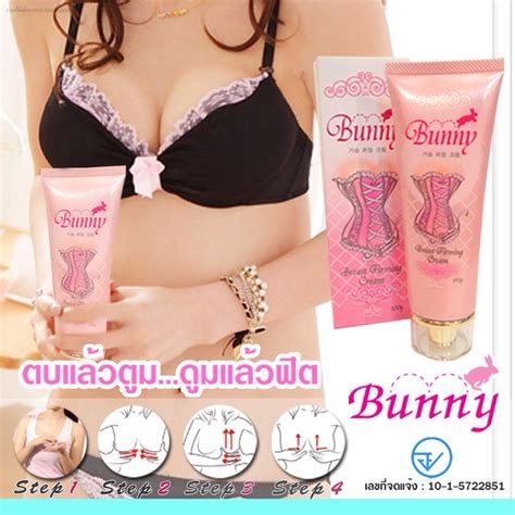 Bunny Breast Firming Cream 100 G Thailand Best Selling