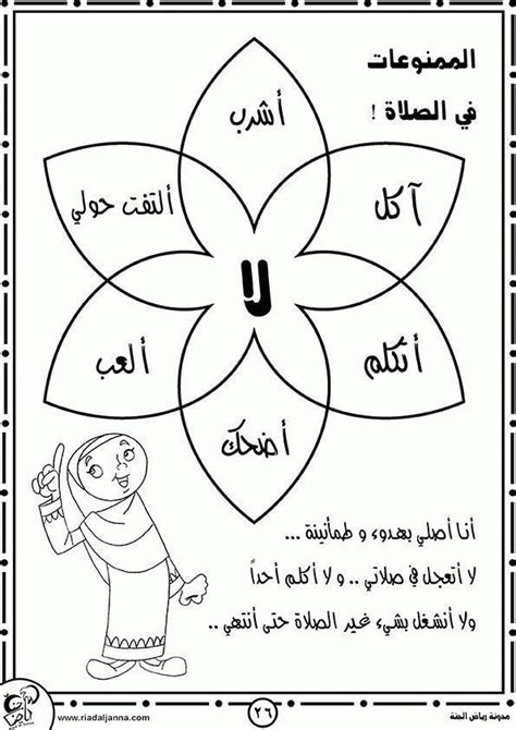 pin  arabic  easy  simple arabic phrases islamic