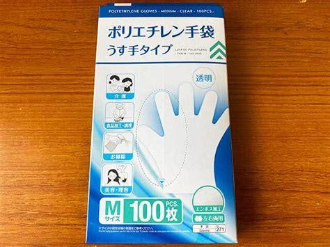 使い捨て 手袋 品薄