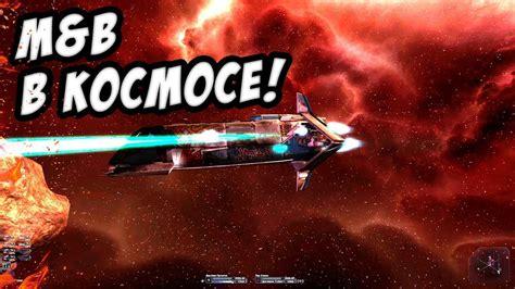 Космическая игра ipad