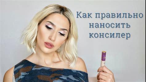 Лайфхак для ежедневного макияжа как правильно наносить консилер