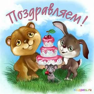Поздравления с днем рождения маленькой девочке, поздравления
