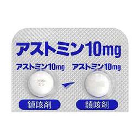 アストミン 錠 10mg