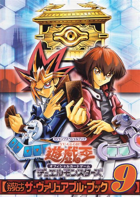 valuable cards yugioh promotional wikia fandom gi yu oh wiki english yugipedia japanese names