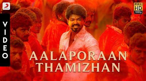 Neethanae Tamil Video
