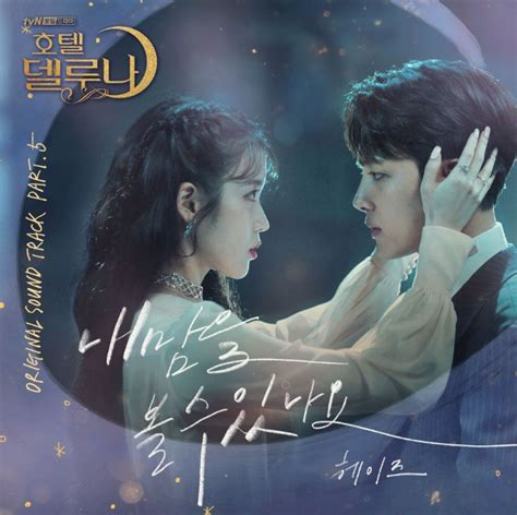 hotel del luna osts score high  charts  incredible