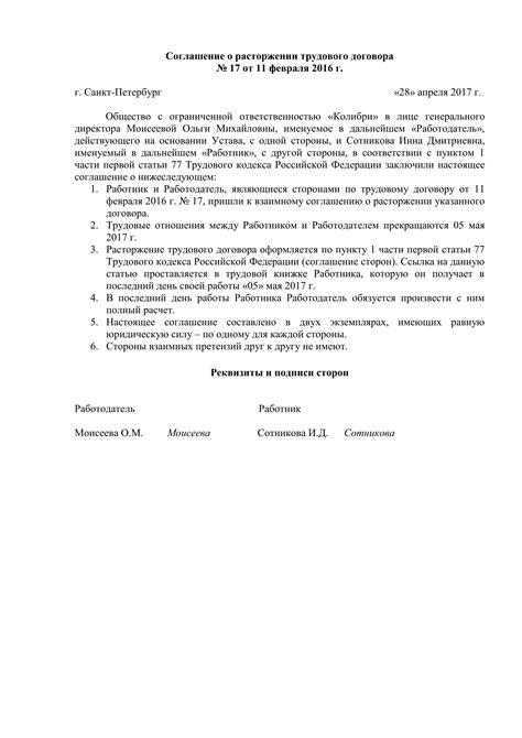 статья 1 трудового кодекса