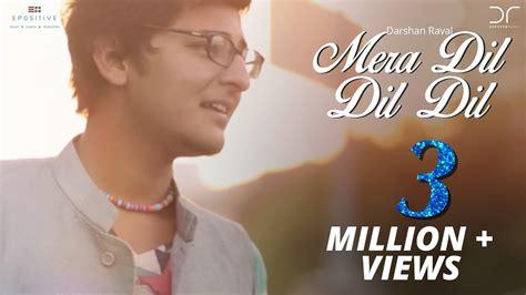 Mera Dil Dil Dil Chords
