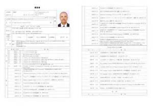 resume japan cv visualization of commitments connections communication gotanda