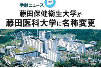 藤田 保健 衛生 大学