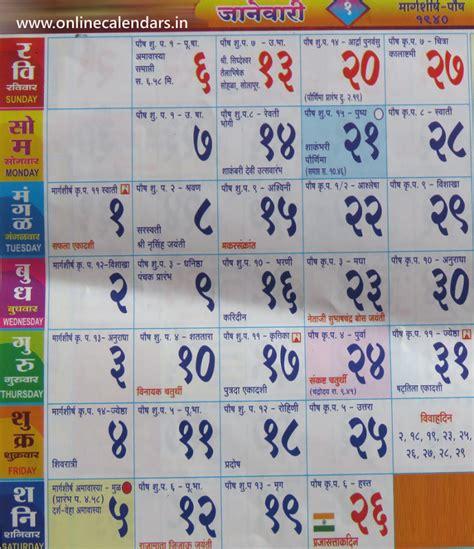 Marathi calendar 2020, marathi calendar 2020 free pdf , marathi calendar 2020 free pdf download, marathi kalnirnay like calendar 24.10.2019 · marathi calendar 2020 pdf download here are some other useful links for marathi unlimited readers. 20+ Calendar 2021 In Marathi - Free Download Printable ...