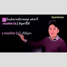 Gat Eng  Vocab Clues  ฝึกเดาคำศัพท์ By ครูเบิร์ด Youtube
