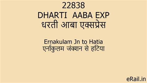dharti aaba exp train route