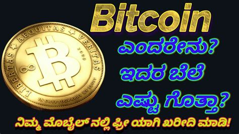 Btc to inr rate for today is ₹4,262,040. Bitcoin Value In India - Currency Exchange Rates