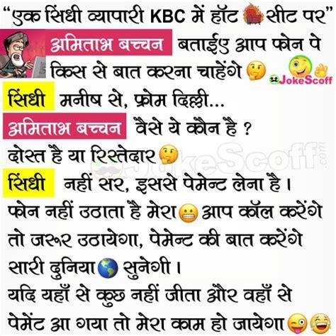 kbc    funny jokes  hindi jokescoff