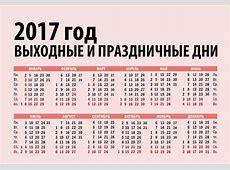 Календарь праздников в феврале 2017 года рабочие и