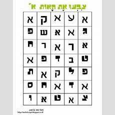 Learning Hebrew Alphabet By Meital Caspi Burstin Tpt