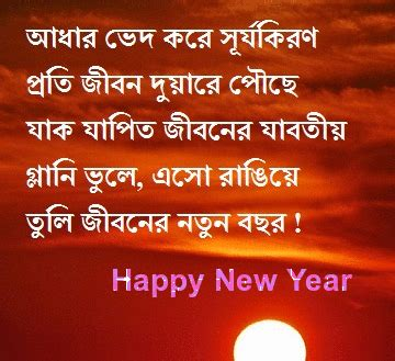 new year bangla kobita happy new year sms 2020 messages bengali wishes poems quotes