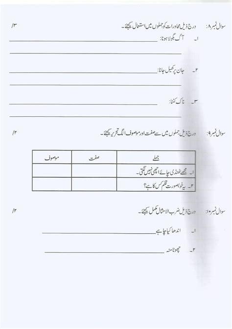 urdu  paper grade     papers
