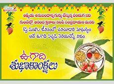 2017 Happy Ugadi Telugu Images Greetings Quotes