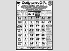 November 2015 Venkatrama Co Telugu Calendar 2015 Festivals
