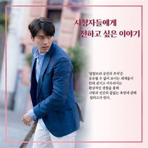 Memories of Alhambra   Hyun Bin