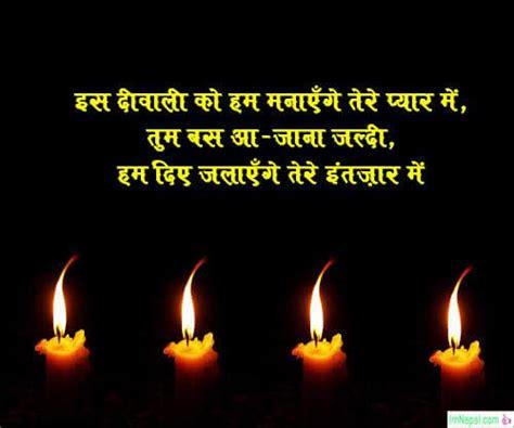 diwali sms  hindi deepavali wishes message shayari