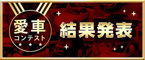 みんカラ - 車・自動車SNS(ブログ・パーツ・整備・燃費)