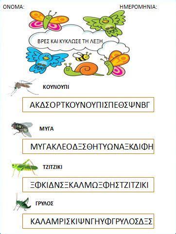 entoma  images worksheets