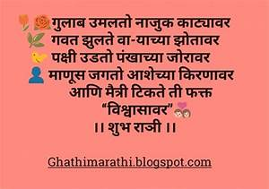 विचार... Marathi Tapori Quotes